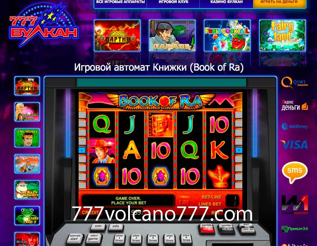 Интернет казино вулкан казино играть онлайн internet kazino 777 com игровые автоматы от альфаплей